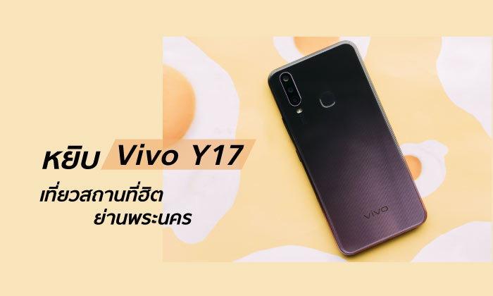 หยิบ Vivo Y17 ไปปักหมุดเที่ยวสถานที่ฮิตย่านพระนคร สมาร์ทโฟนกล้องสามตัว แบตใหญ่ และชาร์จไว