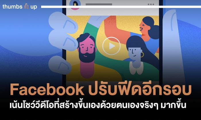 Facebook ปรับฟีดอีกรอบ เน้นโชว์วิดีโอที่สร้างขึ้นเองด้วยตนเองจริงๆ มากขึ้น