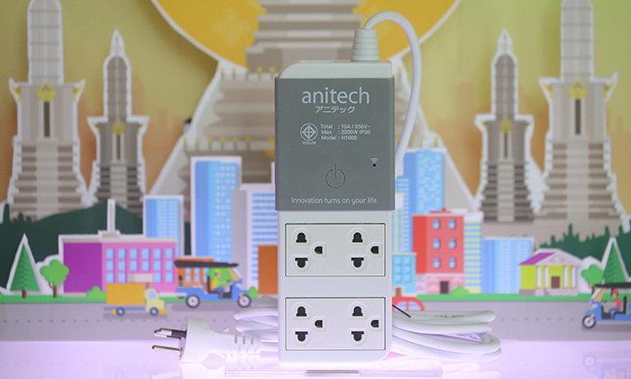 Anitechเปิดตัวปลั๊กรุ่นใหม่H-1000ที่สามารถควบคุมการทำงานผ่านมือถือ AndroidและiOS
