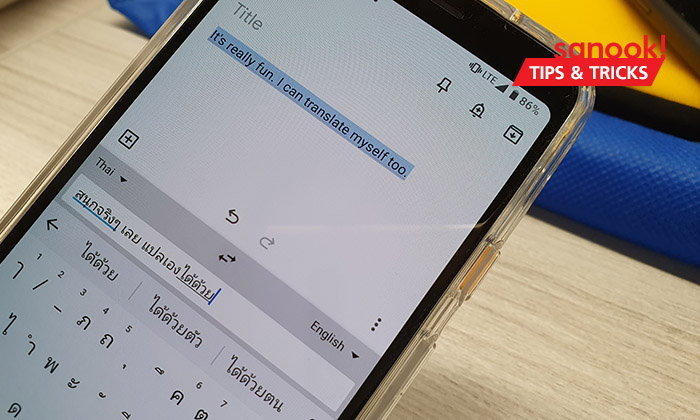 [How To] แนะนำวิธีทำมือถือให้แปลภาษาผ่าน Keyboard ของ Google Keyboard (GBoard)