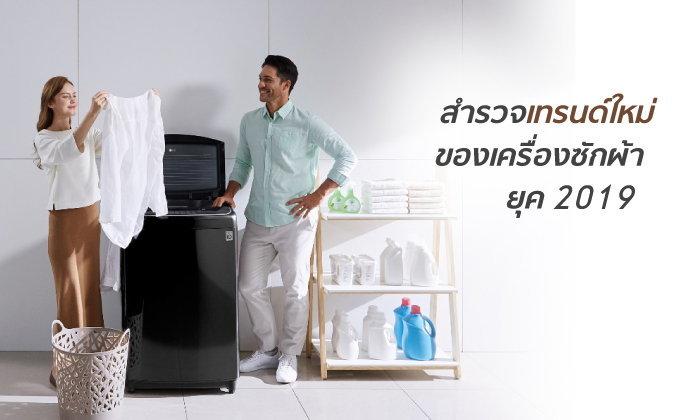 ผ่าเทรนด์ใหม่ของเครื่องซักผ้าปี 2019 ไปกับแอลจี แบรนด์ที่ขึ้นชื่อเรื่องนวัตกรรมและเทคโนโลยี
