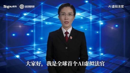 """ล้ำไปอีก! จีนเปิดตัว """"ผู้พิพากษาปัญญาประดิษฐ์"""" เป็นครั้งแรกของโลก"""