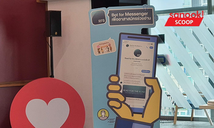 พารู้จักกับ BOT For Messenger เพื่ออำนวยความสะดวกในการจัดการเพจให้คนตาบอด