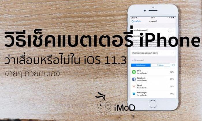 วิธีเช็คแบต iPhone (ไอโฟน) เสื่อมหรือไม่ ด้วยตนเองใน iOS 11.3 และใหม่กว่า