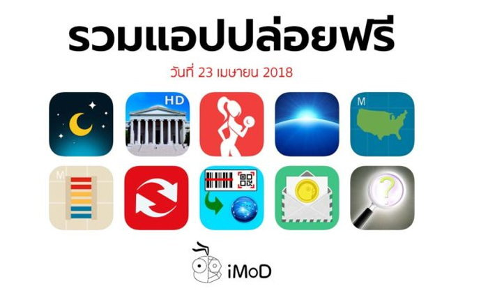 รวมแอปปล่อยฟรี ในวันที่ 23 เม.ย 2018 รีบโหลดก่อนหมดเวลา