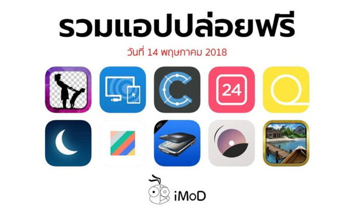 รวมแอปปล่อยฟรี ในวันที่ 14 พฤษภาคม 2018 รีบโหลดก่อนหมดเวลา