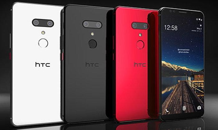 HTC U12+ จ่อเปิดตัว 23 พ.ค. นี้พร้อมกล้องกันสั่น 4 ตัว(Quad-Camera), ขุมพลัง Snapdragon 845, RAM 6GB