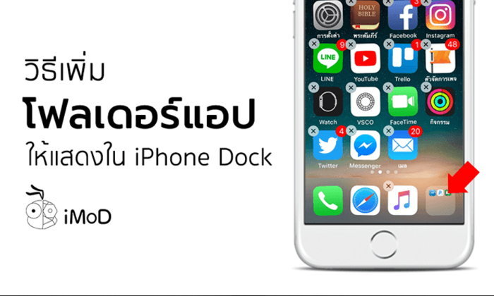 วิธีเพิ่มโฟลเดอร์แอปเข้าไปใน Dock บน iPhone ให้เข้าถึงแอปได้มากกว่า 4 แอป