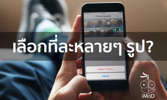 วิธีเลือกรูปใน Photos พร้อมกันหลายๆ รูปเพื่อลบหรือส่งออกบน iPhone iPad