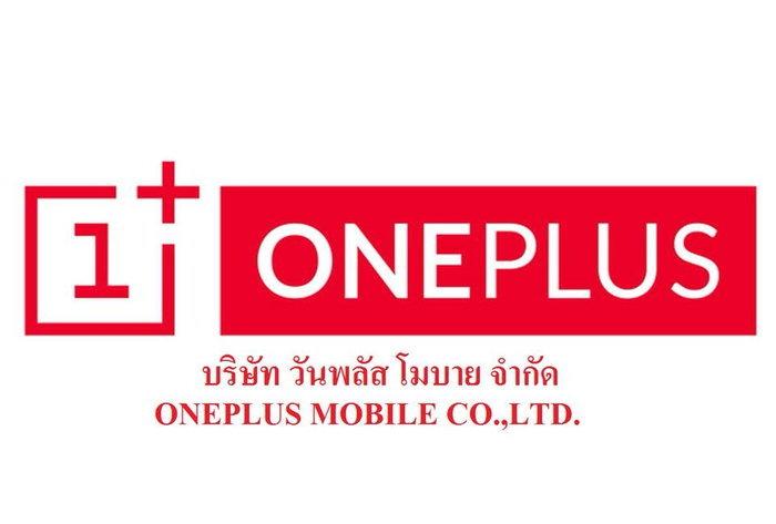 OnePlus เตรียมเปิดตัวในไทยอย่างเป็นทางการ เครื่องศูนย์ ประกันศูนย์
