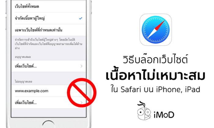 วิธีบล็อกเว็บไซต์ที่มีเนื้อหาไม่เหมาะสม ใน Safari บน iPhone, iPad