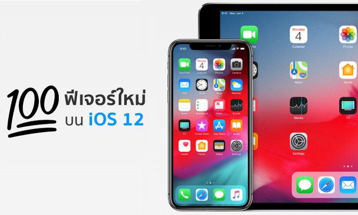 100 ฟีเจอร์ใหม่ที่น่าสนใจบน iOS 12 ที่ Apple ไม่ได้กล่าวถึงในงาน สรุปจบในคลิปเดียว