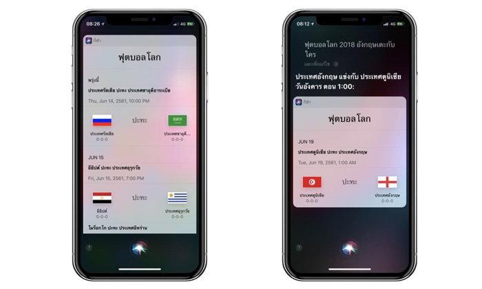 เช็คตารางแข่งและข้อมูลฟุตบอลโลก 2018 ผ่าน Siri ได้แล้ววันนี้