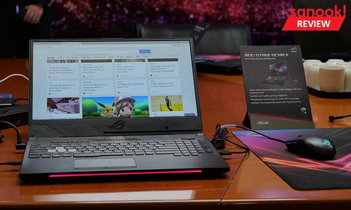 [Hands On] Notebook และ อุปกรณ์เสริมจาก ASUS ROG ในรอบปี 2018 ที่ครบกว่าเดิม