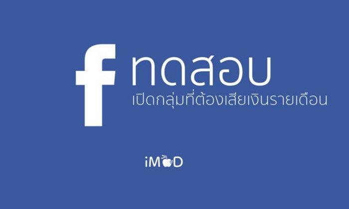 """""""Facebook"""" เตรียมเปิดกลุ่มลับที่ต้องเสียเงินรายเดือนถึงจะเข้าได้"""