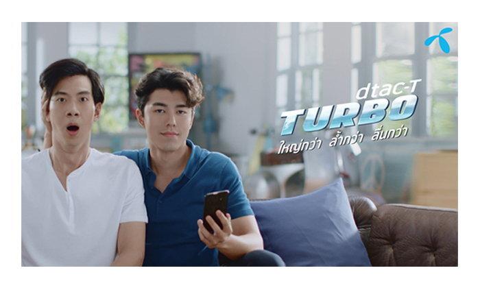 ดีแทคเปิดตัวคลื่นใหม่ dtac TURBO บนความถี่ 2300 MHz  ใหญ่กว่า ล้ำกว่า ลื่นกว่า