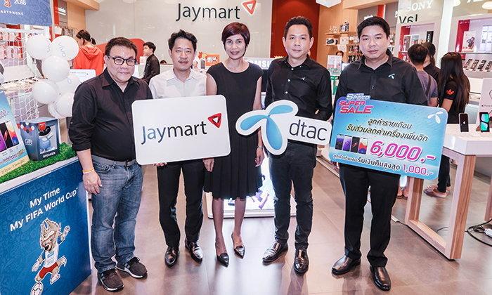 ดีแทค จับมือกับ Jaymarts มอบส่วนลดค่าเครื่องสูงสุด 6,000 บาท
