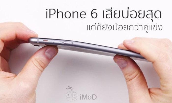 ไอโฟนที่เสียบ่อยที่สุดคือ iPhone 6 แต่ก็ยังน้อยกว่าคู่แข่ง