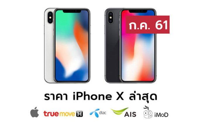 ราคา iPhone X (ไอโฟน X) ล่าสุดจาก Apple, True, AIS, Dtac ประจำเดือน ก.ค. 61