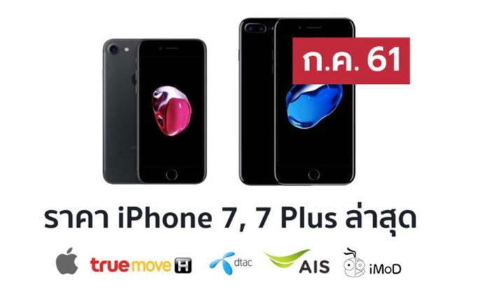 ราคา iPhone 7 (ไอโฟน 7) ล่าสุดจาก Apple, True, AIS, Dtac ประจำเดือน ก.ค. 61