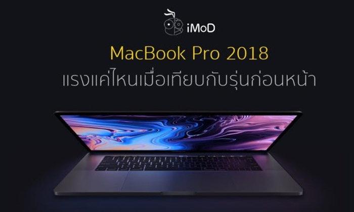 """""""MacBook Pro 2018"""" แรงแค่ไหนเมื่อเทียบกับรุ่นก่อนหน้า ?"""