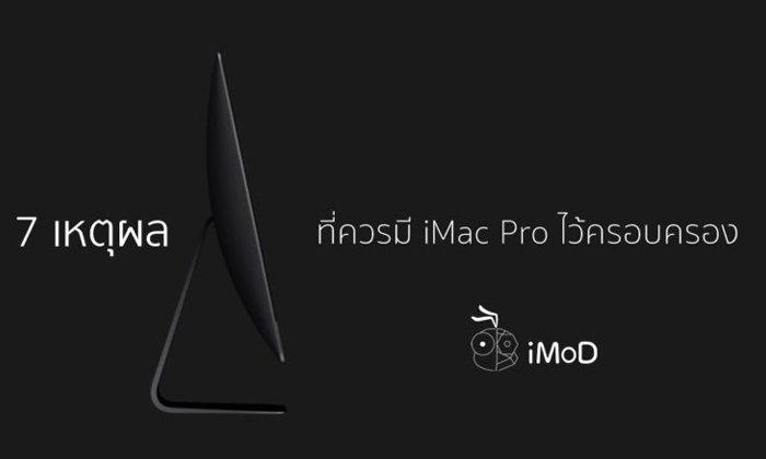 7 เหตุผลที่ควรซื้อ iMac Pro ทำไมของมันต้องมี!