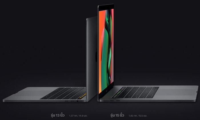 """เจาะสเปค """"Macbook Pro 2018"""" สเปคใหม่ล่าสุด จะดีกว่ารุ่นเดิมจริงหรือ"""