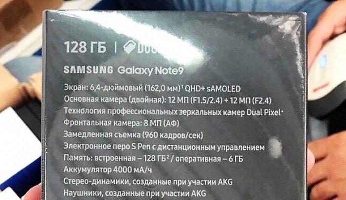 """ภาพหลุด กล่องบรรจุภัณฑ์  """"Samsung Galaxy Note 9"""" เผยสเปคและฟีเจอร์หลักชัดเจน"""