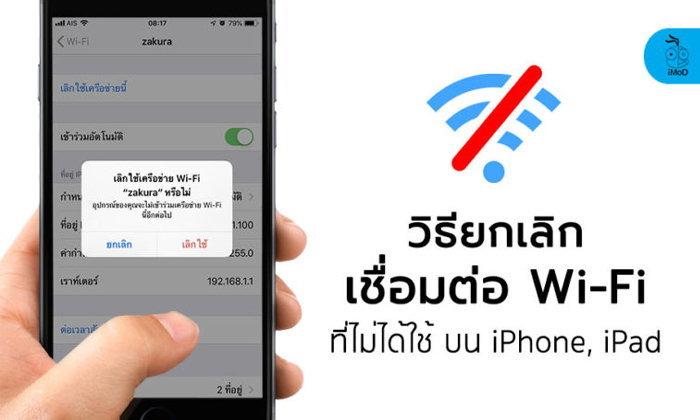 วิธียกเลิกเชื่อมต่อ Wi-Fi ที่ไม่ได้ใช้แล้ว บน iPhone, iPad