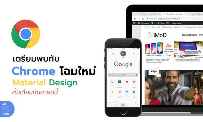 Google เตรียมเปิดตัว Chrome โฉมใหม่ Material Design วันที่ 4 กันยายนนี้