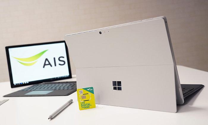 AIS จับมือกับ Microsoft  เปิดตัว Surface Pro รุ่น 4G ใส่ซิมได้