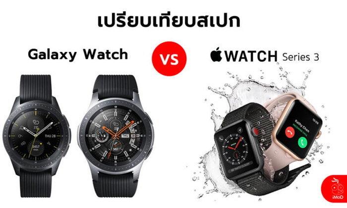 เปรียบเทียบสเปก Galaxy Watch ใหม่ กับ Apple Watch Series 3 อะลูมิเนียม