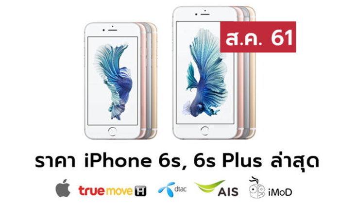 ราคา iPhone 6s (ไอโฟน 6s), 6s Plus ล่าสุดจาก Apple, True, AIS, Dtac ประจำเดือน ส.ค. 61