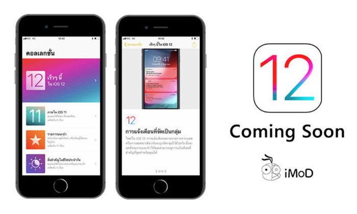 Tips ของ iOS 12 ขึ้นแจ้งเตือนใน iOS 11 ก่อนปล่อยอัปเดต เร็วๆ นี้
