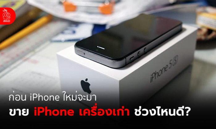 iPhone รุ่นใหม่ 2018 จะเปิดตัวแล้ว ควรขาย iPhone เครื่องเก่าช่วงไหนดี