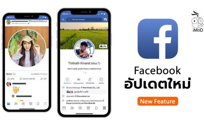 Facebook สำหรับ iPhone อัปเดตใหม่ (เวอร์ชัน 186.0) ภาพโปรไฟล์เป็นวงกลม แตะดู Story ได้เลย