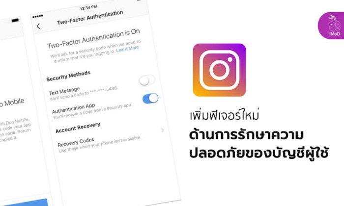 Instagram เพิ่มการขอรับการตรวจสอบยืนยันและเริ่มเปิดใช้การยืนยันตัวตนแบบสองชั้นผ่านแอปแล้ว