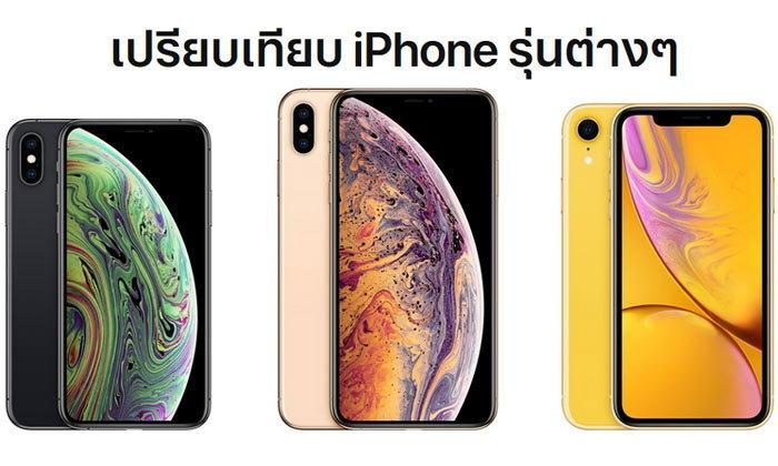 """เปรียบเทียบสเปกระหว่าง """"iPhone 2017"""" กับ """"iPhone 2018"""" มีความแตกต่างกันมากน้อยแค่ไหน?"""