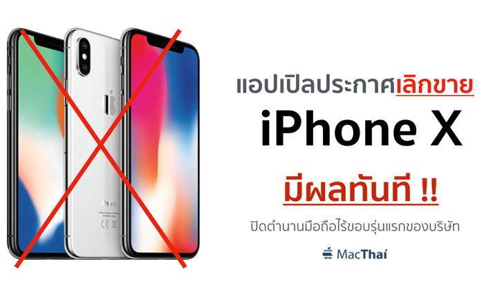 Apple ประกาศเลิกขาย iPhone X อย่างเป็นทางการ! ปิดตำนาน