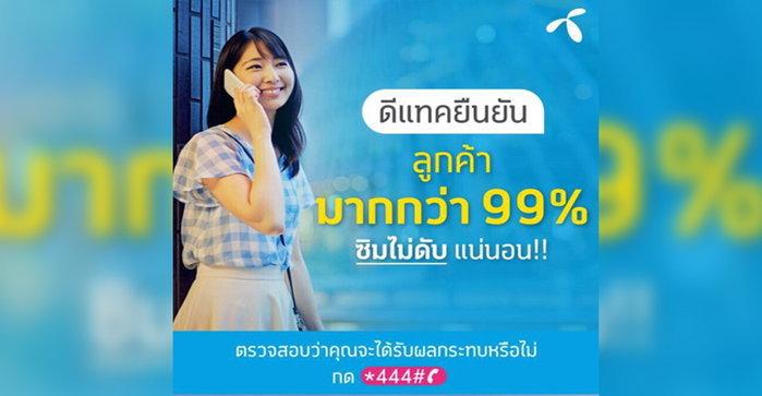ดีแทคแจงลูกค้ายันมากว่า 99% รอดซิมไม่ดับ ที่เหลือเช็คด่วน!