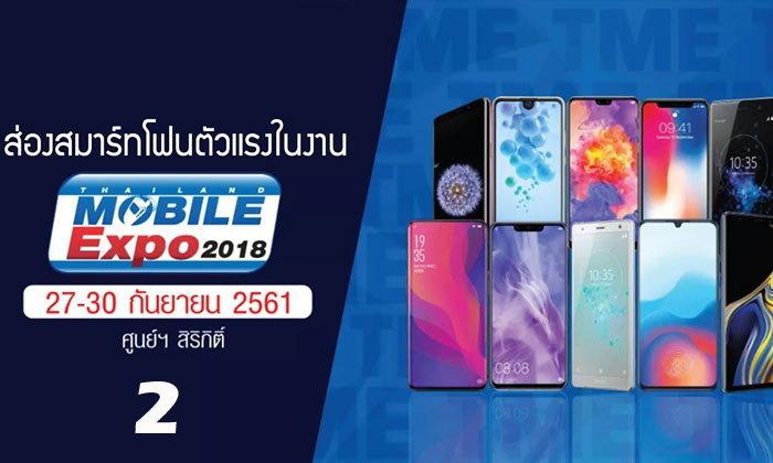 ส่องสมาร์ทโฟนตัวแรง Thailand Mobile Expo 2018 Showcase สเปคโดนใจงบสบายกระเป๋า! (ตอน 2)