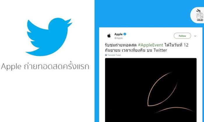 Apple เพิ่มการถ่ายทอดสดลงบน Twitter เป็นครั้งแรก