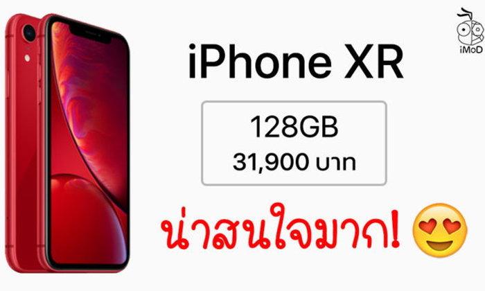 iPhone XR 128GB ราคา 31,900 บาทน่าสนใจมาก! (ความเห็น)