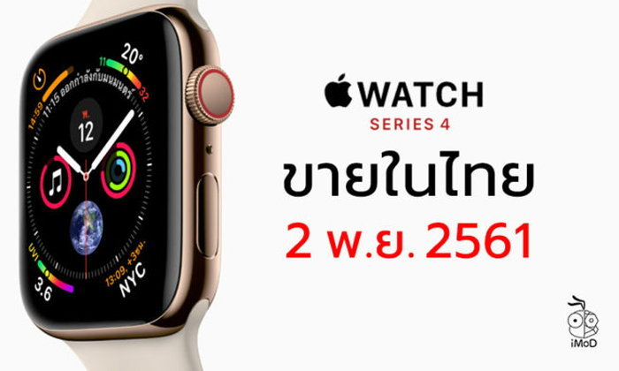 Apple Watch Series 4 เปิดขายในไทย วันที่ 2 พ.ย. 2561 นี้