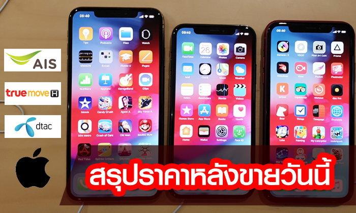 """สรุปราคาและโปรโมชั่น """"iPhone XS"""", """"iPhone XS Max"""" และ """"iPhone XR"""" ในวันขายวันแรก"""