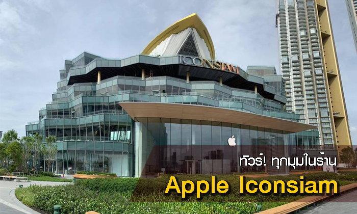 """พาชมความยิ่งใหญ่ """"Apple Iconsiam"""" แอปเปิลสโตร์สาขาแรกของเมืองไทย"""