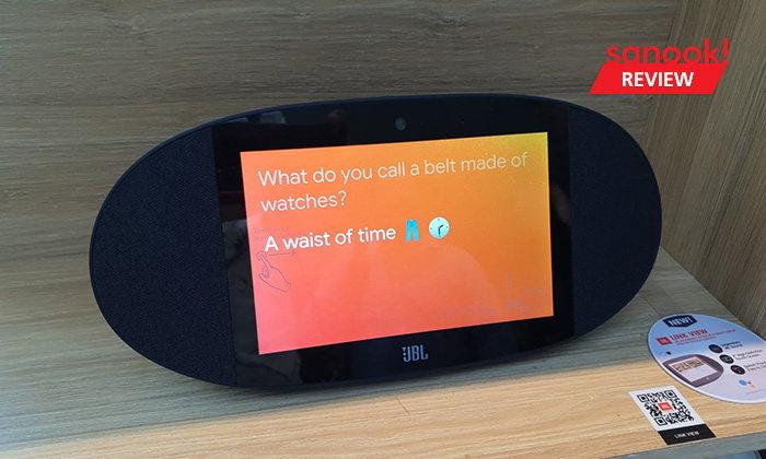 """[Hands On] แรกสัมผัสกับ """"JBL Link"""" ลำโพงอัจฉริยะที่เสียงดีและฉลาดกับการทำงานบน Google Assistant"""