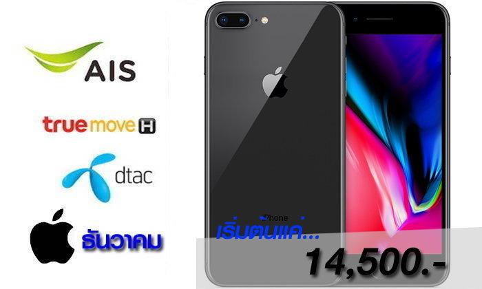 """ส่องราคาและโปรโมชั่นของ """"iPhone 8"""" และ """"iPhone 8 Plus ประจำเดือน ธันวาคม เริ่มต้นแค่ 14,500 บาท"""