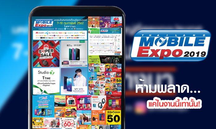 """TME 2019 : เหตุผลดีๆ ที่ควรไปซื้อมือถือในงาน """"Thailand Mobile Expo 2019"""""""