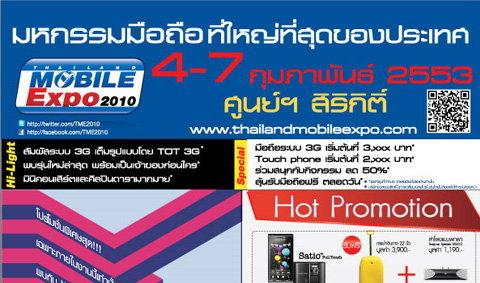 รวมโปรโมชั่นในงาน Thailand Mobile Expo 2010